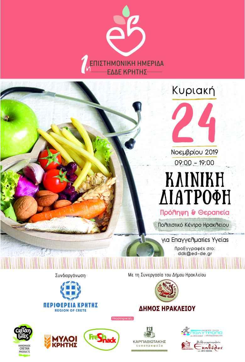 1η Επιστημονική Ημερίδα Κλινικής Διατροφής